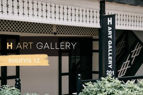 H Art Gallery พื้นที่จัดแสดงงานศิลปะบนอาคารไม้สักโบราณที่มีอายุเก่าแก่กว่า 150 ปี